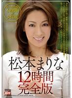松本まりな12時間 完全版 [MBYD-150]