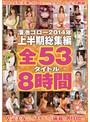 溜池ゴロー2014年上半期総集編全53タイトル8時間