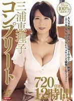 三浦恵理子コンプリート12時間【mbyd-219】