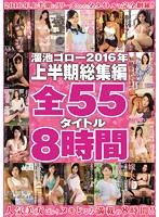 溜池ゴロー2016年上半期総集編全55タイトル8時間
