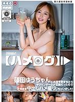 【ハメログ】篠田ゆうちゃんにお酒を飲ませたらヤリマンオーラが全開だったのでそのまま中出しハメ撮りしちゃいました!