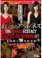 紅蓮のアマゾネス EPISODE-07-THE DOUBLE ECSTACY- 赤と黒の快楽戦慄 本田莉子 VS 春原未来 ダウンロード