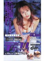 デジタルモザイク Vol.005 及川奈央