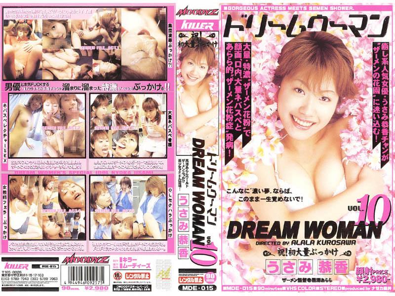 ドリームウーマン DREAM WOMAN VOL.10 うさみ恭香