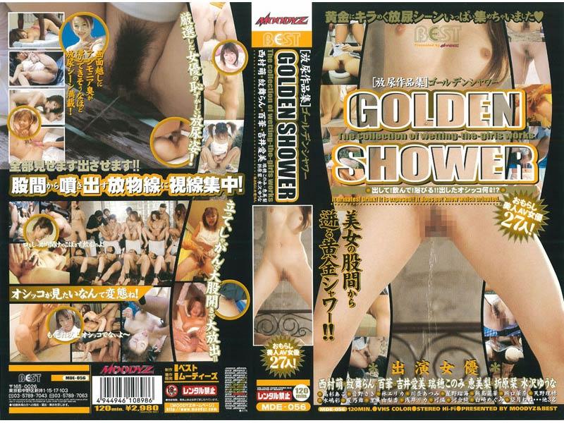 (mde056)[MDE-056] [放尿作品集] ゴールデン シャワー ダウンロード