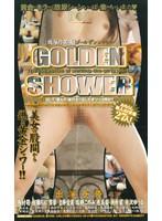 [放尿作品集] ゴールデン シャワー