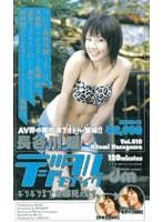 デジタルモザイク Vol.010 長谷川瞳 ダウンロード