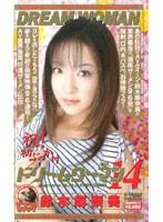 ドリームウーマン DREAM WOMAN VOL.14 鈴木麻奈美 ダウンロード
