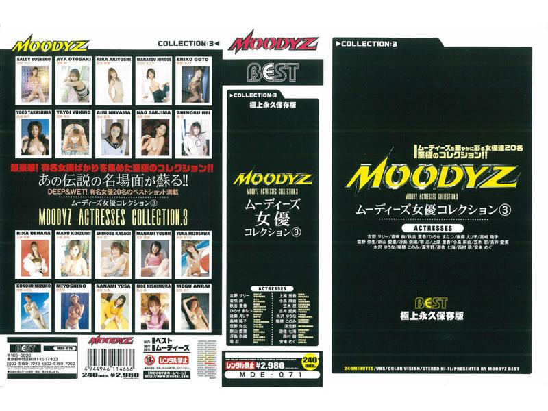 MOODYZ女優コレクション3