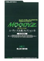MOODYZ女優コレクション4 ダウンロード
