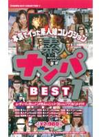 素人ナンパBEST 1 ダウンロード