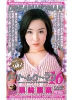 ドリームウーマン DREAM WOMAN VOL.16 黒崎扇菜 ダウンロード