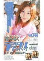 デジタルモザイク Vol.014 苺みるく ダウンロード