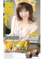 デジタルモザイク Vol.019 涼風杏菜 ダウンロード