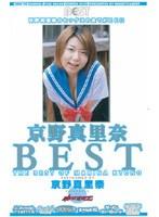 京野真里奈 BEST