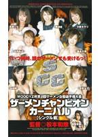 ザーメンチャンピオンカーニバル 【シングル戦】 [MDE-133]