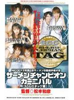 ザーメンチャンピオンカーニバル 【スペレズタッグ戦】 [MDE-134]