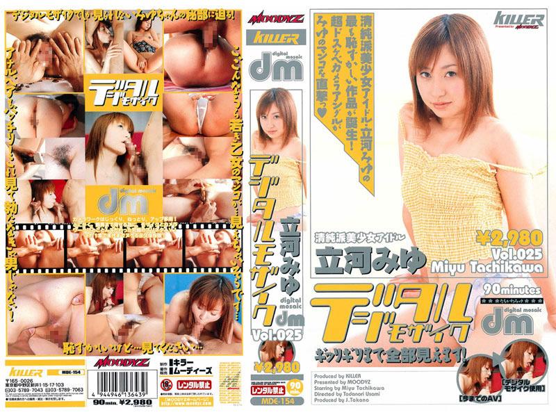 デジタルモザイク Vol.025 立河みゆ