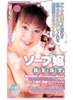 ソープ嬢BEST ダウンロード