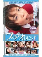 フェラチオBEST 4 ダウンロード