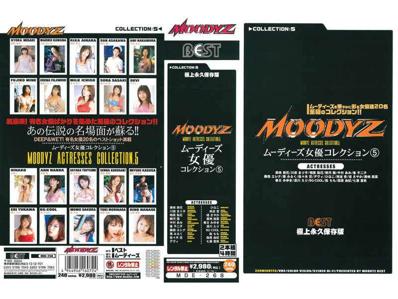 MOODYZ女優コレクション5 パッケージ