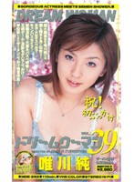 ドリームウーマン DREAM WOMAN VOL.39 唯川純 ダウンロード