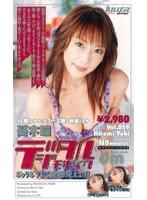 デジタルモザイク Vol.059 憂木瞳 ダウンロード