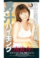 単体女優がザーメン食べた 男汁バイキング [MDE-334]