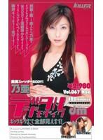 デジタルモザイク Vol.067 乃亜