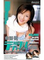 デジタルモザイク Vol.070 水谷桃 ダウンロード
