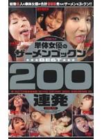 単体女優のザーメンゴックンBEST200連発 ダウンロード
