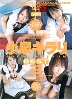 小泉キラリ BEST 3 ダウンロード