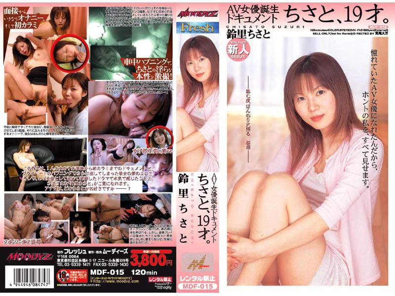 (mdf015)[MDF-015] AV女優誕生ドキュメント ちさと、19才。 鈴里ちさと ダウンロード