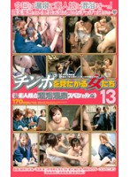 チンポを見たがる女たち13 素人娘と混浴温泉スペシャル ダウンロード