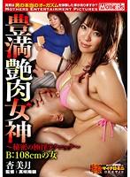 豊満艶肉女神 〜秘密の極淫テクニック〜 B:108cmの女 杏美月 ダウンロード