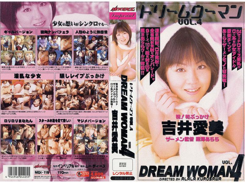 ドリームウーマン DREAM WOMAN VOL.4 吉井愛美