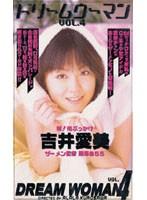 ドリームウーマン DREAM WOMAN VOL.4 吉井愛美 ダウンロード