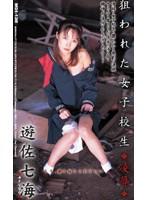 狙われた女子校生◆凌辱◆ 遊佐七海 ダウンロード