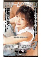 ドリームウーマン DREAM WOMAN VOL.7 笠木忍 ダウンロード