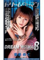 ドリームウーマン DREAM WOMAN VOL.8 安来めぐ ダウンロード