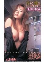 淫らな雌はいかがですか?2 及川奈央