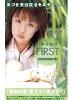 FIRST IMPRESSION[あづき美由] ダウンロード
