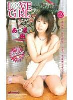 LOVE GIRL あづき美由 ダウンロード