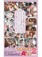 チンポを見たがる女たち2 病院編 「2003年MOODYZ大賞 作品部門特別賞受賞作品」 ダウンロード
