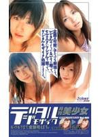 デジタルモザイク月刊美少女 Vol.001 ダウンロード
