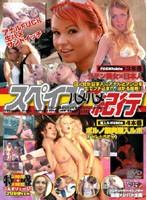ラテン美女×日本人3本番 スペインハメハメ紀行 ポルノ祭典潜入ルポ4本番