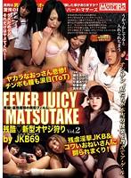 FEVER JUICY MATSUTAKE 残酷 新型オヤジ狩り by JKB69 vol.2 ダウンロード
