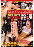 超陵辱(スーパーベイビー) リバース・コンボ Vol.2 艶涙 琥珀うた ダウンロード