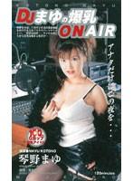 DJまゆの爆乳ON AIR ダウンロード