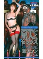 清純派美女の黒人とセックス [MDL-094]